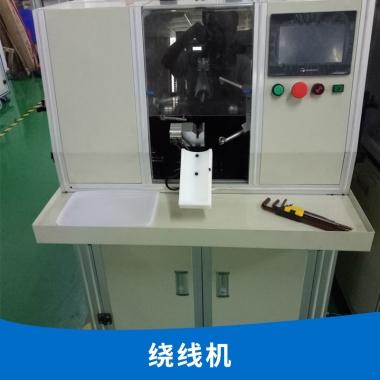 自动绕线机有效的提高生产效率
