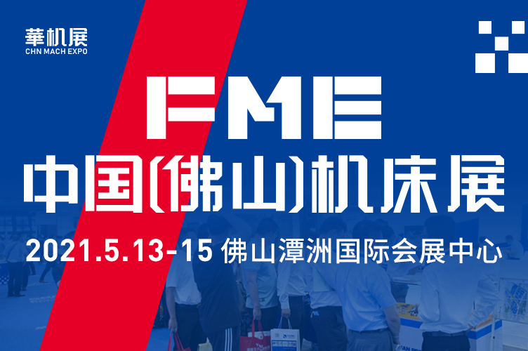 2021FME佛山机床展